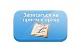 Медустанови Криму зобов'язані швидко налагодити запис на прийом до лікарів через інтернет